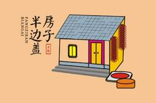 Fangzi